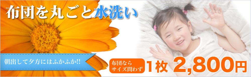 ふとんのクリーニングは「布団丸洗い専門!ウォッシュ」へ 福岡県久留米市・八女・筑後地区