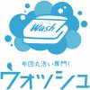 布団丸洗い専門店!ウォッシュ