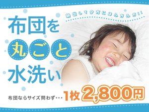 効果的な毛布の使い方